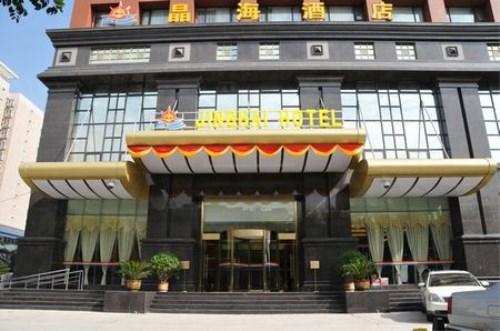 西安晶海酒店招聘