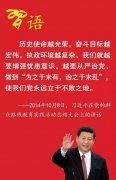 习近平谈什么是共产党人的忧患意识