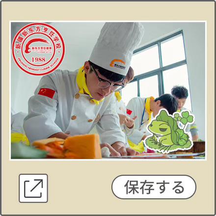 蛙学习拼盘