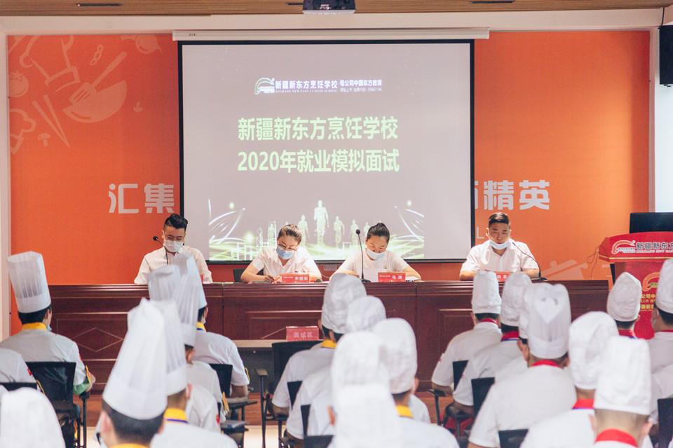 新疆新东方烹饪学校新生就模