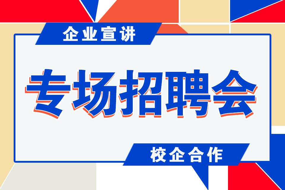 【企业宣讲】新疆新东方合作名企